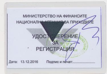 Отпадат картончетата за регистрация по ДДС
